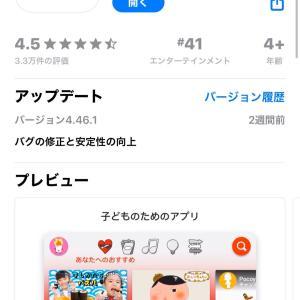 おうち英語に超お勧めの無料アプリ