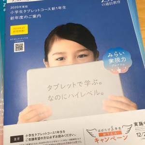 タブレット学習か?紙ベースか?迷う!Z会、小学1年生にタブレットコース開講!