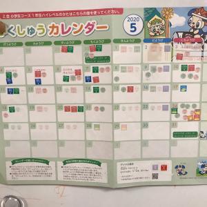 Z会5月号終了〜!(長女小1)