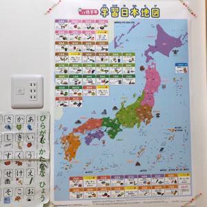 宿題の自主学習のための調べ物に、子供向けの地図絵本を購入♪