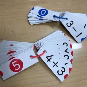 小1、苦労した計算カードにどうやって取り組んだか①