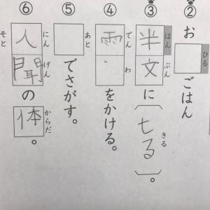 長女(小2)、漢字が壊滅的・・・