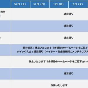 【取引所】各取引所の年末年始対応チェック!