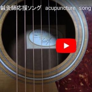 鍼灸師応援ソング acupuncture song 機材紹介