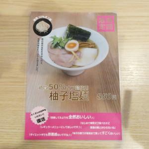 ラーメン匠東深津本店に「柚子塩麺」を食べにいきました。