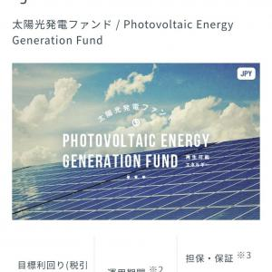 目標利回り6.9% クラウドバンクの太陽光発電の案件に投資