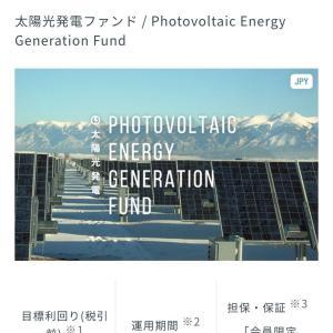 目標利回り6.7% クラウドバンク太陽光発電の案件に投資