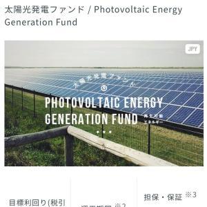 どんどんいきます。利回り6.9%、クラウドバンク太陽光発電に投資