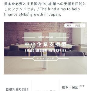 中小企業支援型ファンドに投資