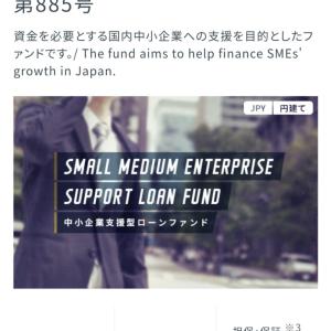 中小企業支援ローンファンドへ投資