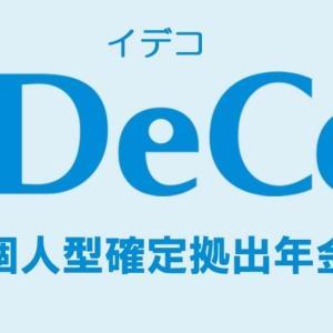 iDeCo(確定拠出年金)2020年8月10日での現状