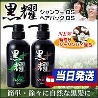 ●頭皮にやさしい自然染料(シャリンバイ)使用「白髪染め黒耀シャンプーQS&ヘアパックQS」