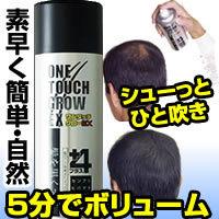 ●薄毛対策!お手軽簡単増毛スプレー「ワンタッチグローEX」
