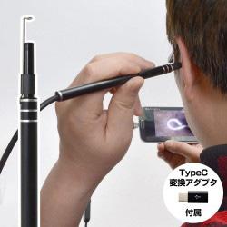 ●スマホで見ながら耳掃除!USB耳スコープ+TypeC変換アダプタ付き:動画あり