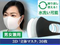 マスクがほしい!水洗い可能な衛生的な3D「立体マスク」30枚