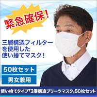 新型コロナや花粉症にも!使い捨てタイプ「3層構造プリーツマスク」50枚セット