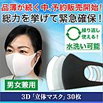 ●新型コロナウイルス感染症 (COVID-19)に備えて除菌水やマスクなど