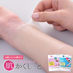 ●傷跡・あざやタトゥーを隠す『肌かくしーと』 お肌の色に合わせて4色あり:動画付