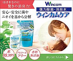 ●様々な菌やカビ、ウイルスを除去できる強力消臭&除菌「ウインカムケア」