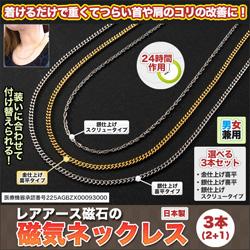 ●磁力110ミリステラの超強力レアアース磁石で首や肩のコリを改善する磁気ネックレス