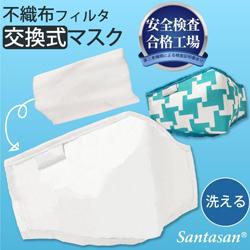 ●新型コロナウイルス対策:洗える不織布フィルタ交換式ガーゼマスク