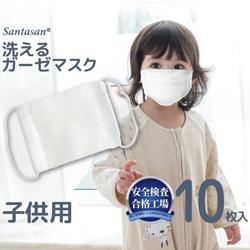 ●子供用洗えるガーゼマスク10枚セット:新型コロナウイルス対策