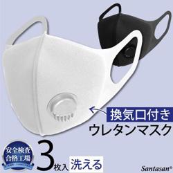 ● 換気口 ( 銀イオンフィルタ )付き洗えるウレタンマスク : 新型コロナウイルス対策