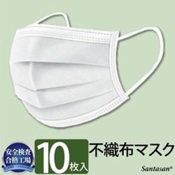 ●使い捨て不織布マスク10枚セット:新型コロナウイルス対策