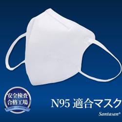 ●医療用メルトブロー不織布使用でブロック強化:N95適合マスク