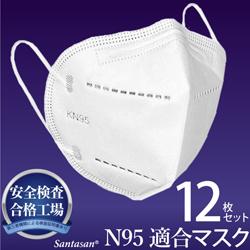 ●新型コロナウイルス対策:高品質3D立体構造 N95適合マスク12枚セット