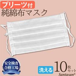 ●新型コロナウイルス対策:プリーツ付き洗える純綿(コットン)布マスク10枚セット
