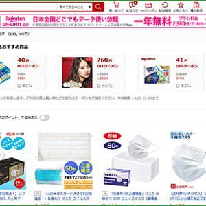 ●新型コロナウイルス対策:使い捨てマスク一覧