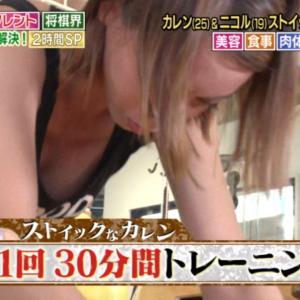 【170cm】滝沢カレンちゃん、アホだけど身体はエロかった♥