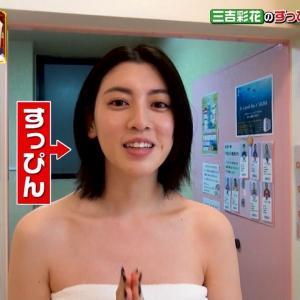 【171cm】三吉彩花ちゃん、おっぱいをみせつける♥