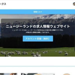 【ニュージーワークス】企業・雇用主アカウントでもグーグルログインを使えるようにしました