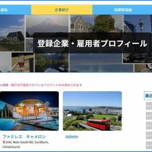 【ニュージーワークス】企業プロフィールの設定