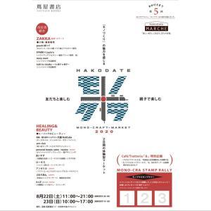 『函館耳つぼ』8月のイベント出店のお知らせ