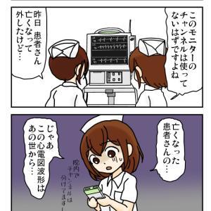 発信者不明の心電図波形について【号外!ナースゆつきの怪奇な日常】