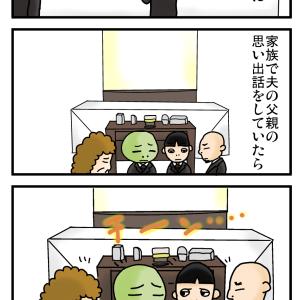 漫画家 夫の怪奇な日常