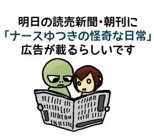 9月24日の読売新聞朝刊に載るみたいです