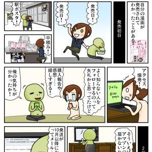 単行本発売にも怪奇がいっぱい!