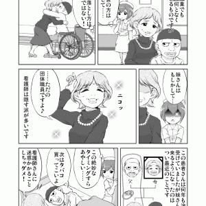 ひきしお【週刊 ナースゆつきの怪奇な日常】
