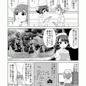 舟は三艘【週刊 ナースゆつきの怪奇な日常】