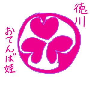 徳川おてんば姫