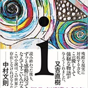 西加奈子著 i(アイ)読みました