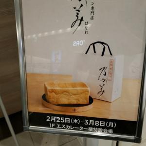 モチモチの食パンでございました