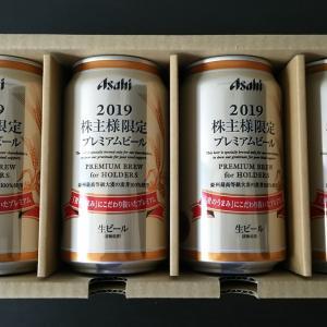 アサヒグループホールディングス(2502)2019 株主様限定プレミアムビールが届いた