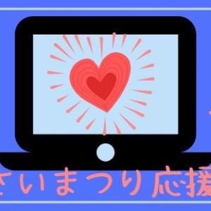 チャレンジギフトオンライン、OPENです!!