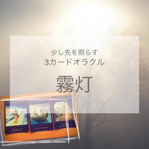 3枚引きオラクルカードメッセージやります〜♫