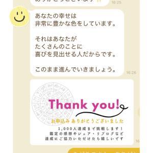 """""""【1000名に無料プレゼント!】私は、世界に宣誓します♡"""""""